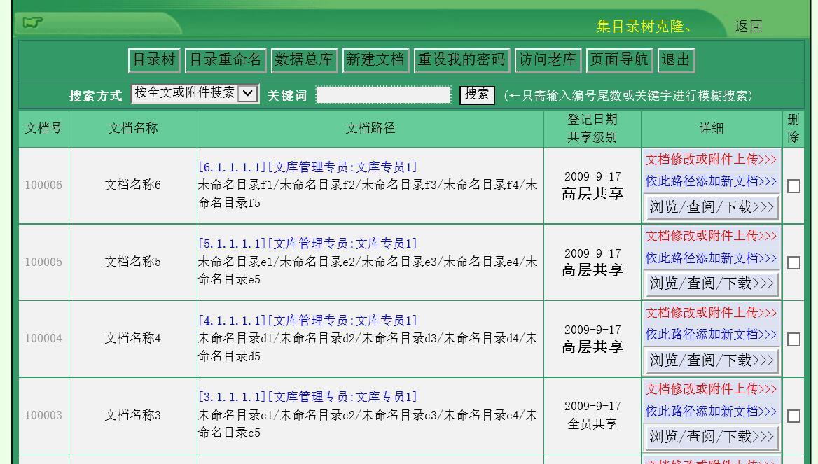超级目录树OA办公专题文库