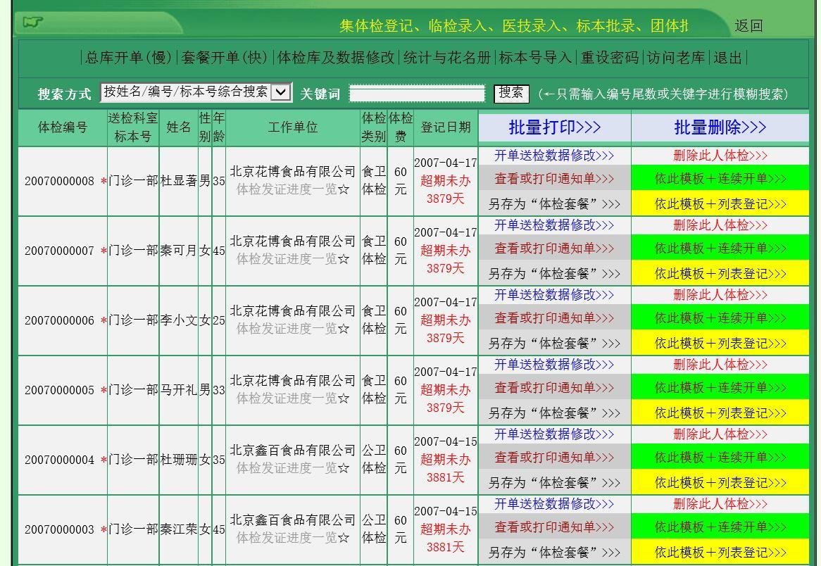 医院健康体检信息管理系统