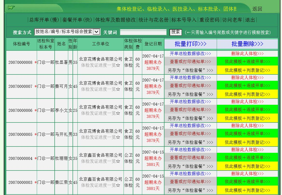 临床检验报告信息管理系统