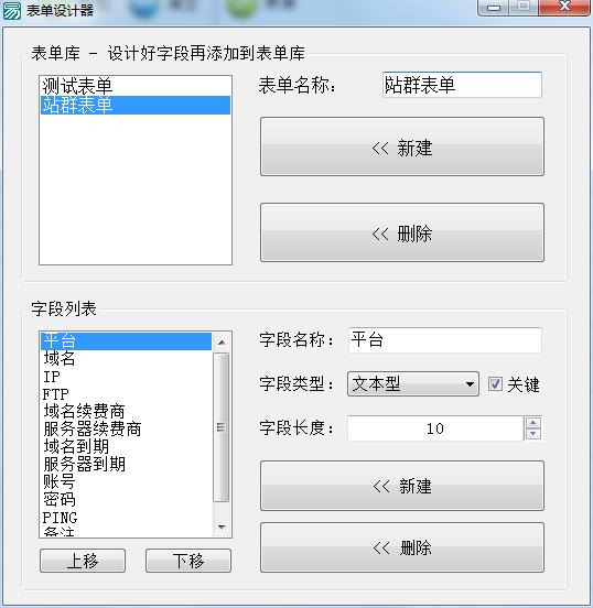 水淼·通用表单数据录入系统