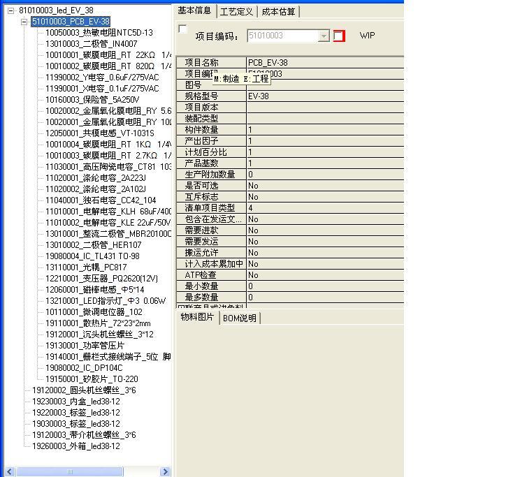 助友ERP_电子电器行业版本