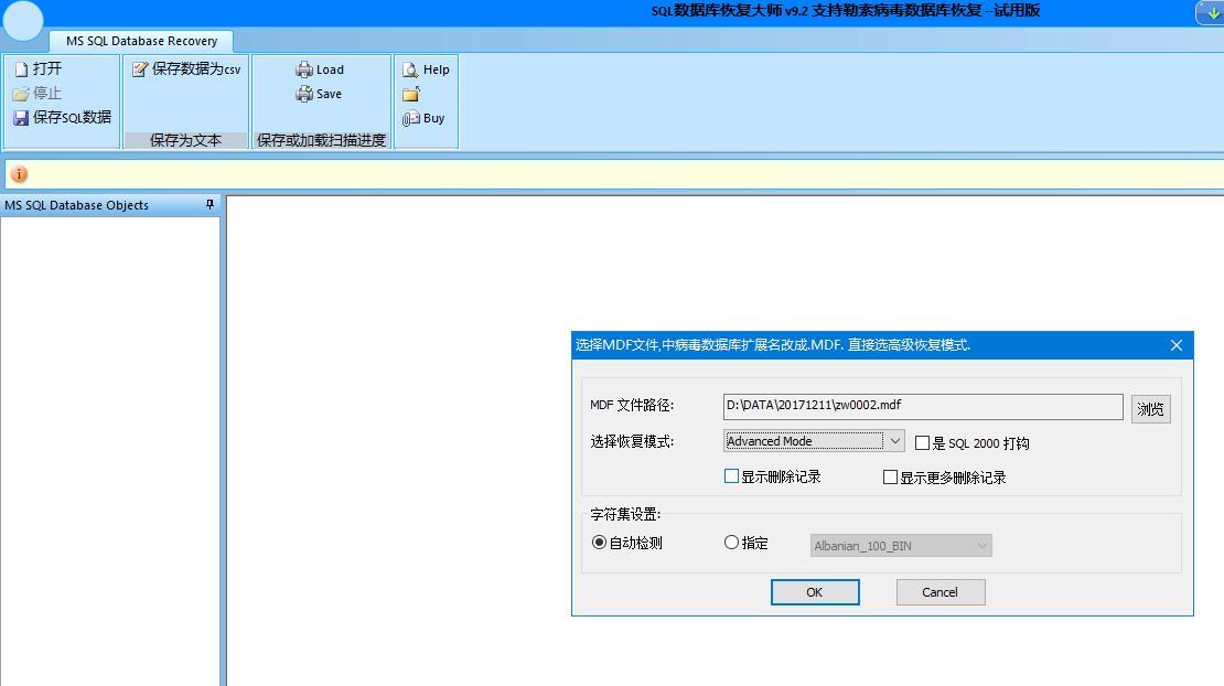 SQL数据库修复大师工具