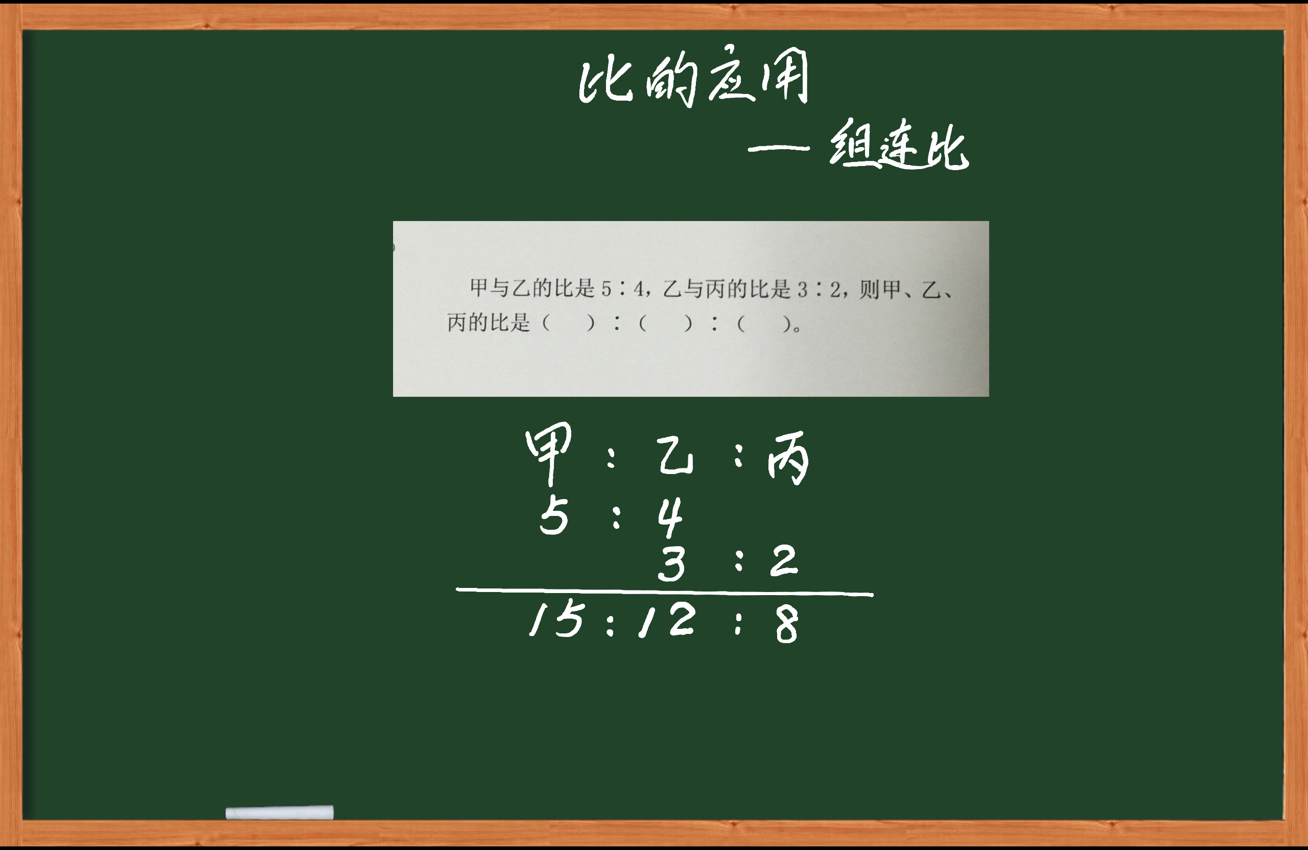 小学数学-比的应用之组连比-虎斑教育
