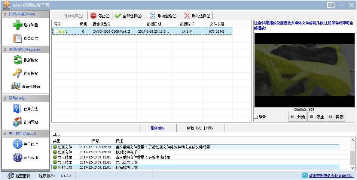 MXF高清视频恢复工具