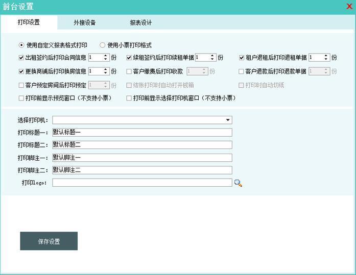 美萍市场商铺租赁管理系统