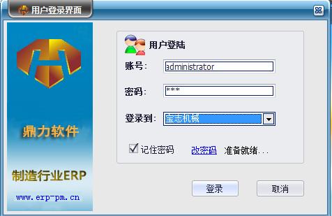 鼎力ERP制造管理系统