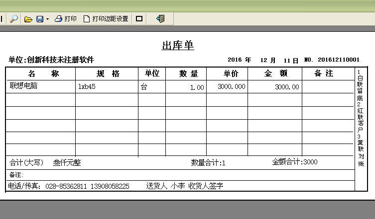 易达出入库仓库管理系统网络版