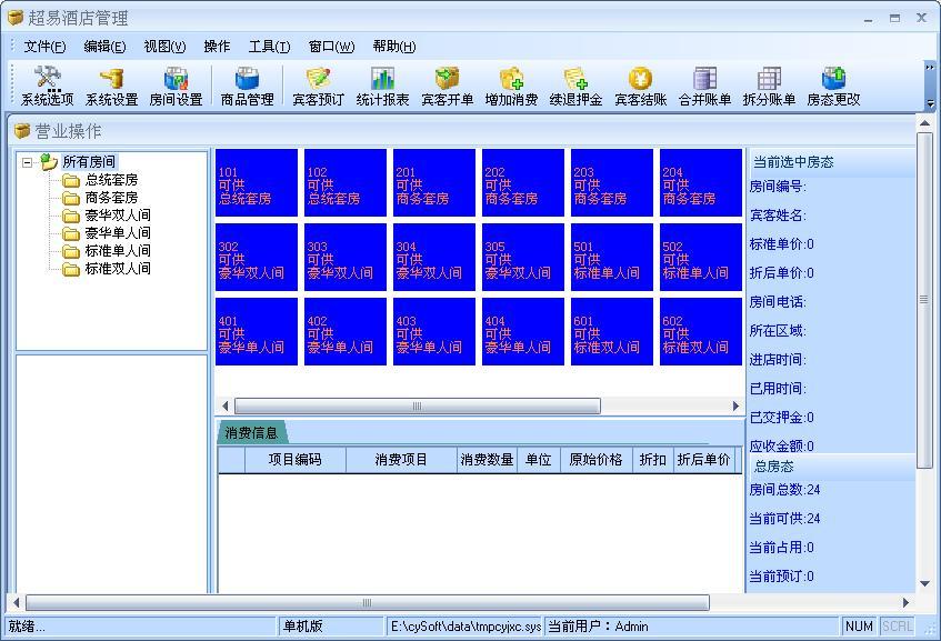 超易酒店管理软件