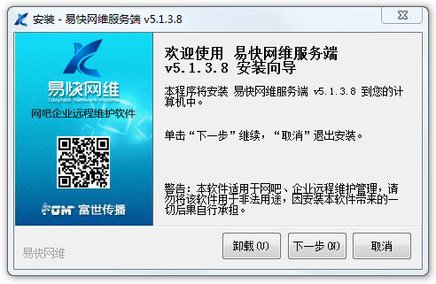 易快网维远程软件