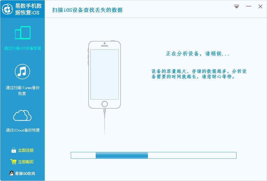 易数苹果手机数据恢复软件