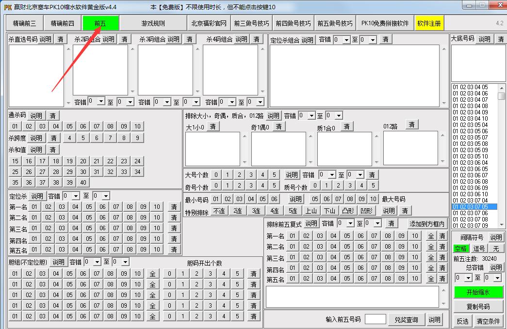 赢财北京赛车PK10缩水软件黄金版