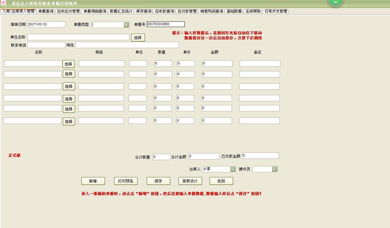 易达出库入库单据打印财务管理系统