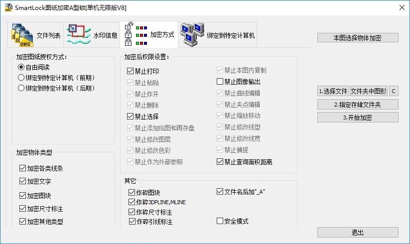 CAD图纸加密软件SmartLock_A