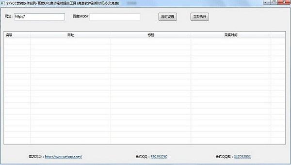 搜索引擎网址提交|skycc百度PING批量提交工具