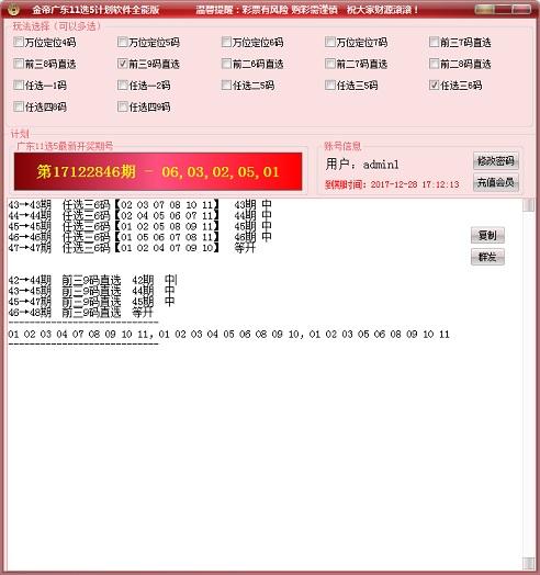 金帝广东新11选5计划软件