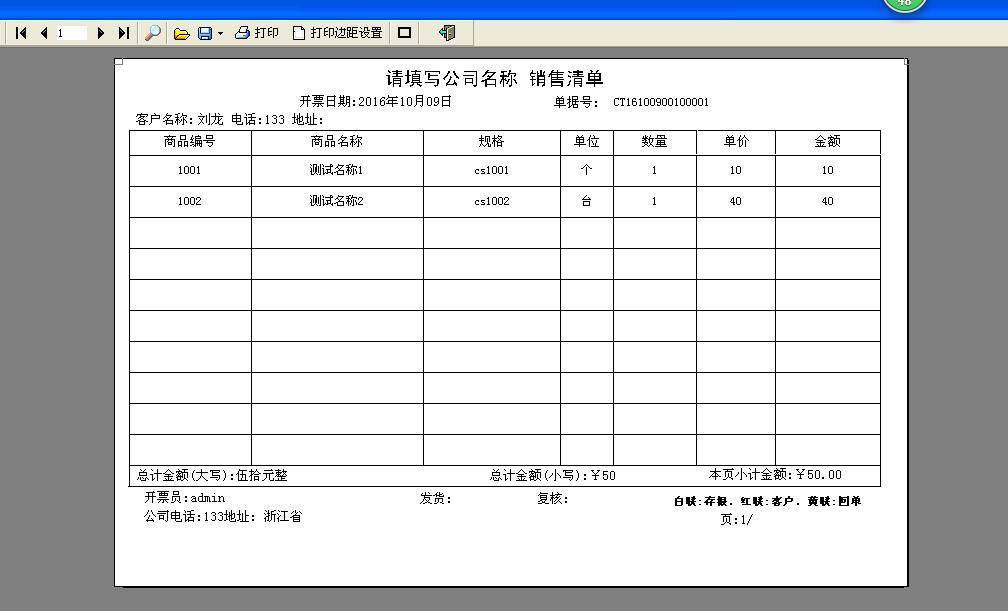 通用进销存财务管理系统软件