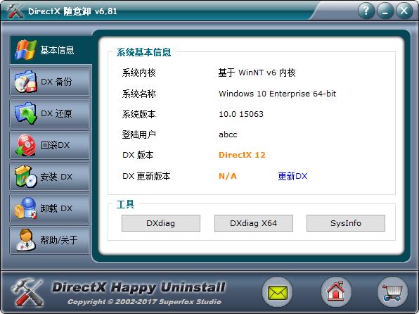 DirectX随意卸