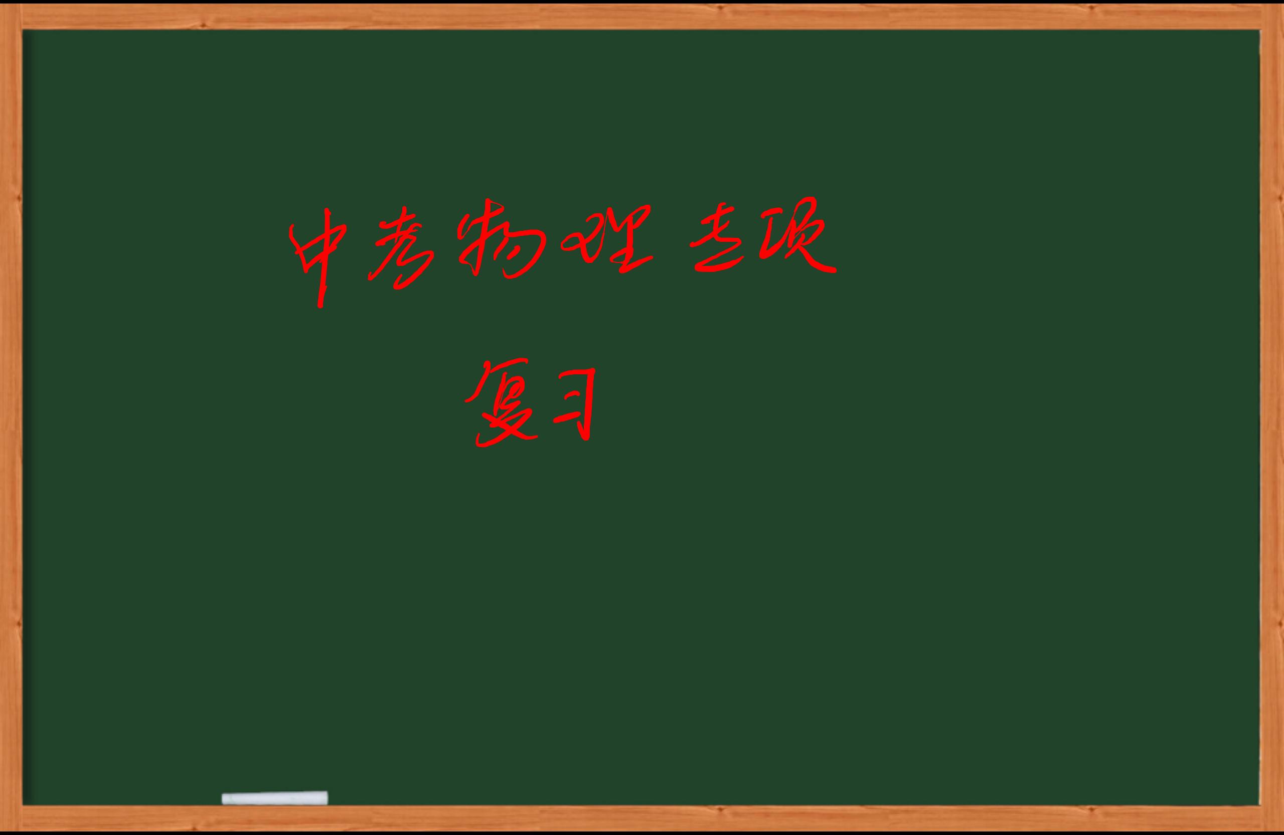 初中物理-机械运动-虎斑教育