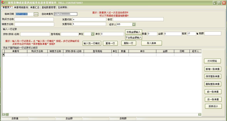 易达应税劳务清单打印软件