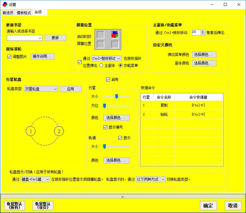 论文格式快速编排助手(WPS版)
