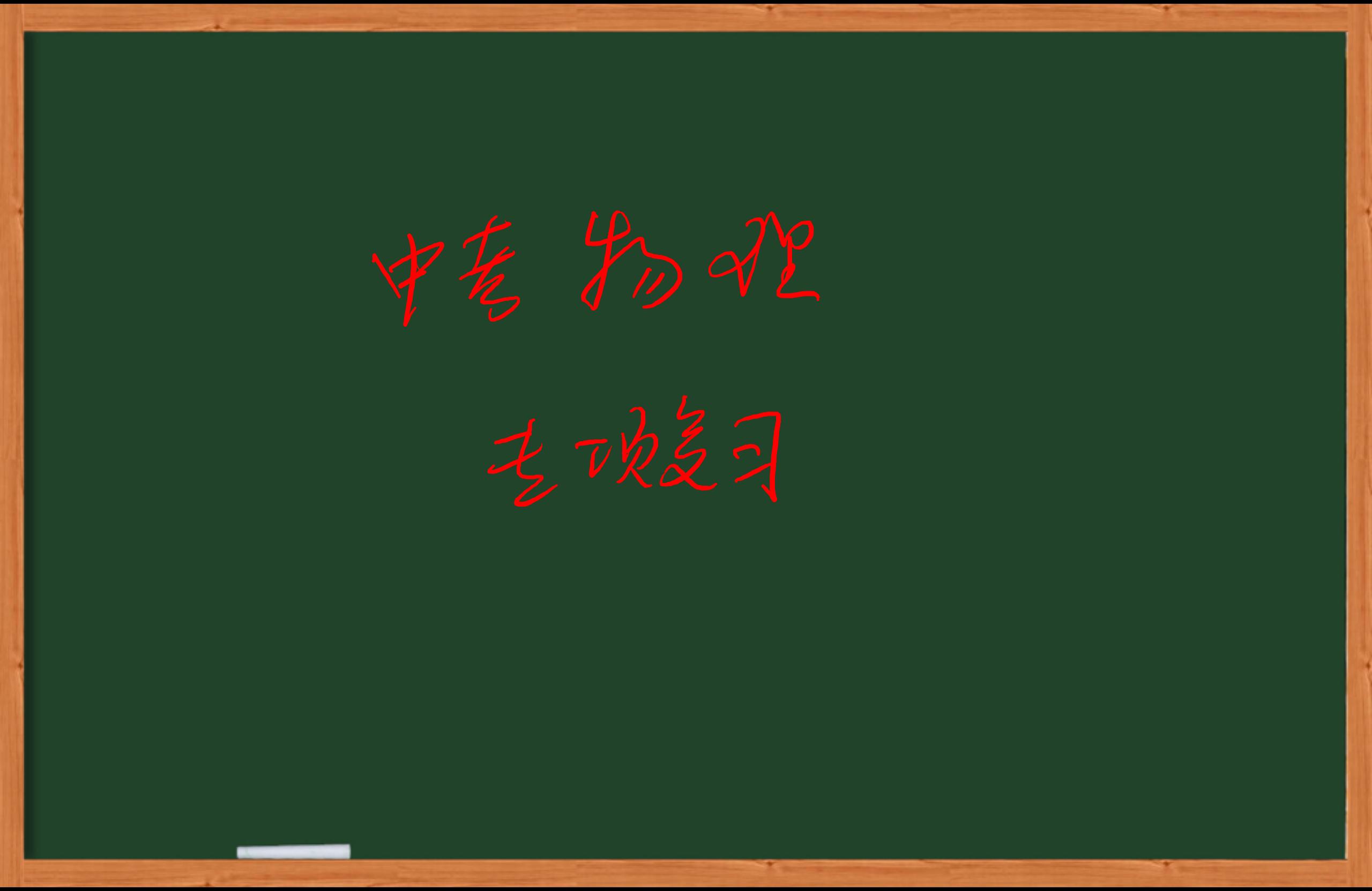 初中物理-简单机械-虎斑教育