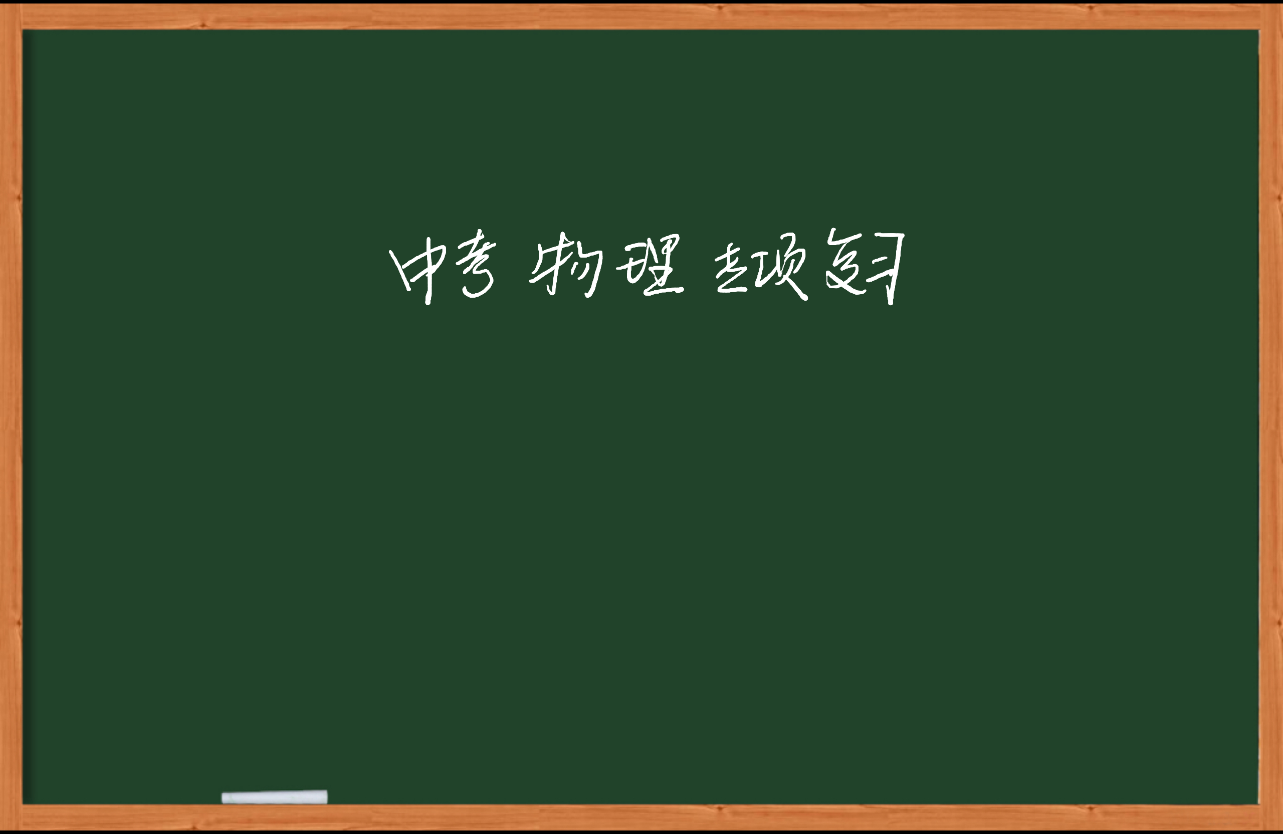 初中物理-光现象-虎斑教育