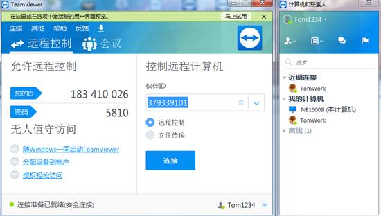TeamViewer 13简体中文版(WIN版)
