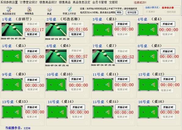 佳易王桌球台球计时计费管理软件