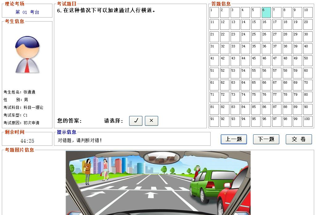 重庆驾考宝典-电脑版2018(科目一科目四)仿真考试
