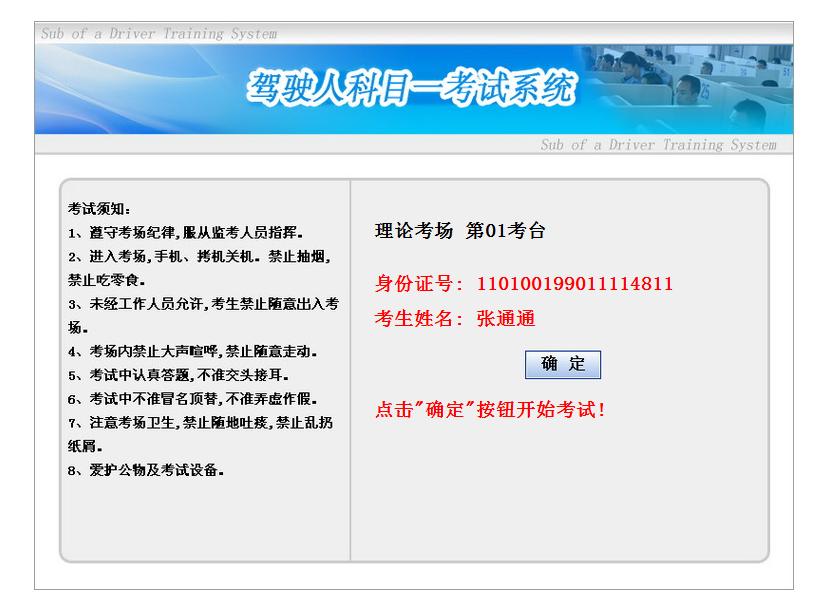 上海驾考宝典-电脑版2018(科目一科目四)仿真考试