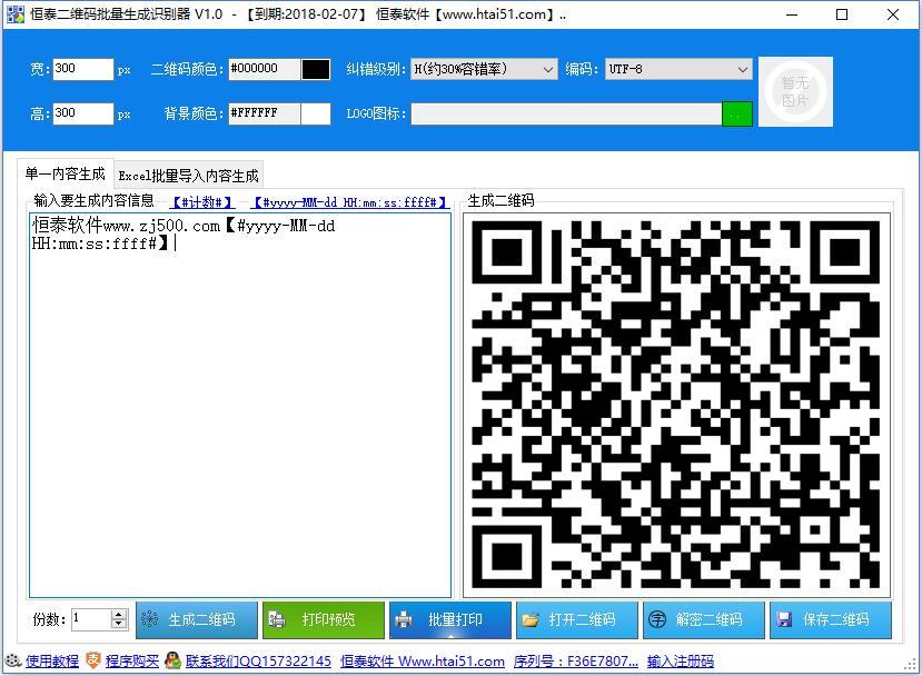 恒泰二维码批量生成识别器