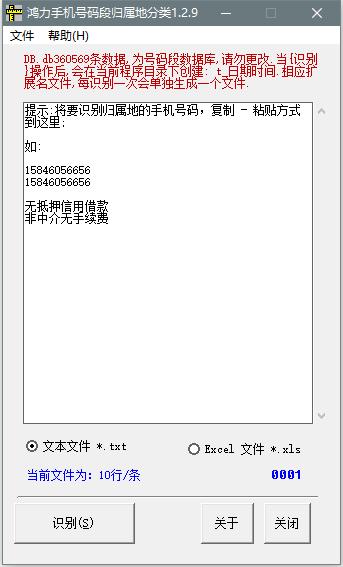 鸿力手机号码段归属地分类软件