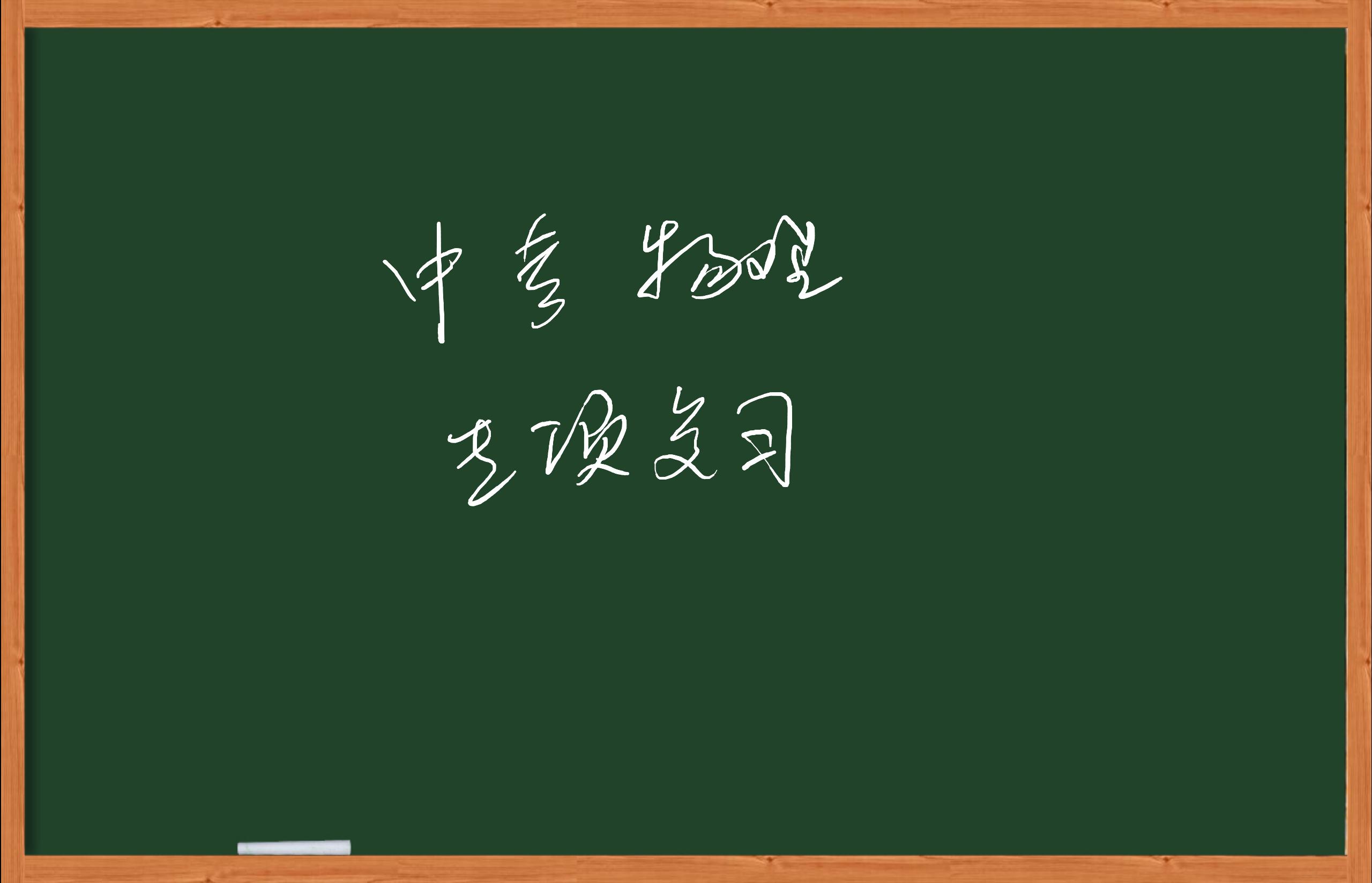 初中物理-物态变化-虎斑教育