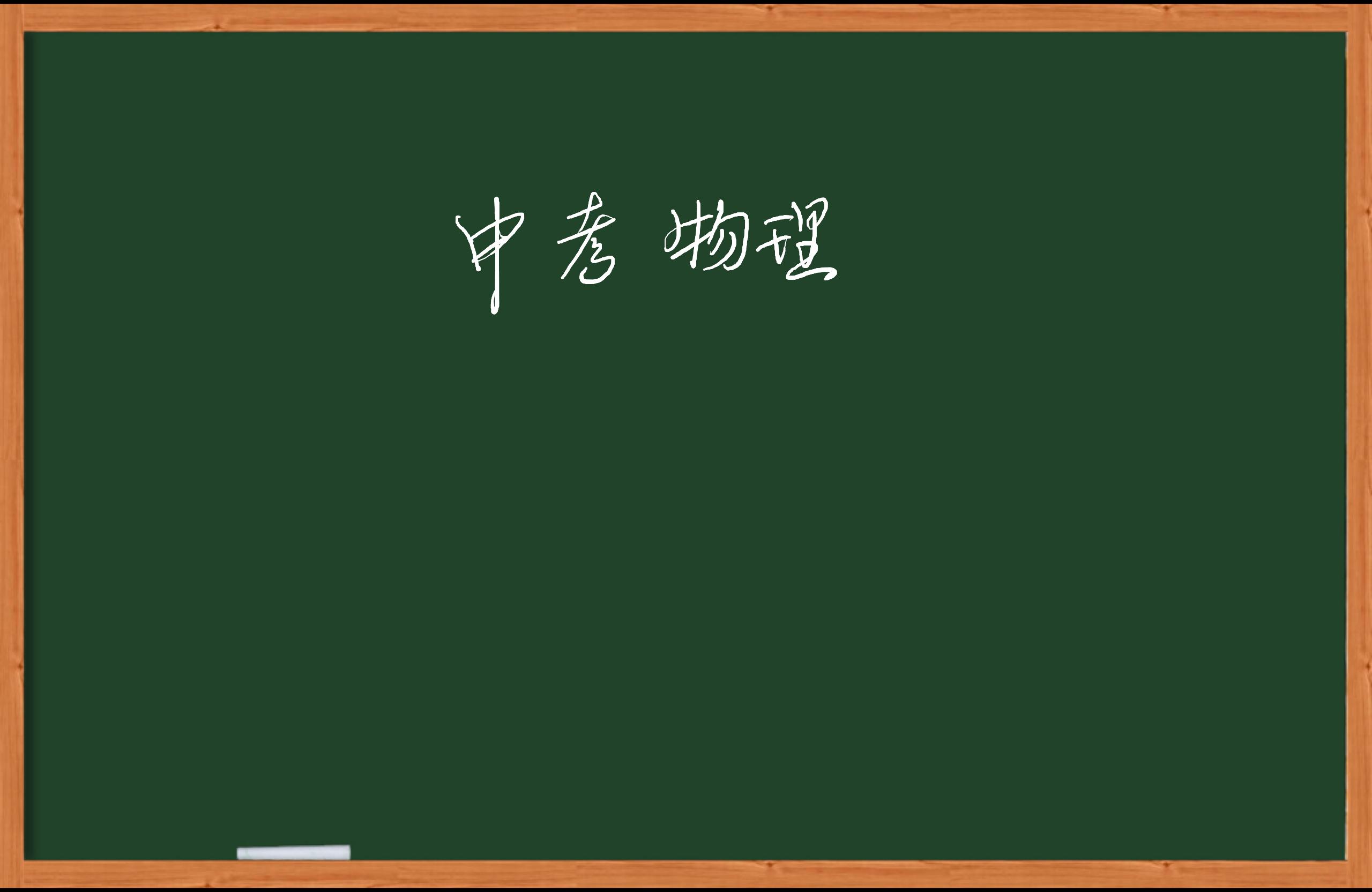 初中物理-声现象-虎斑教育