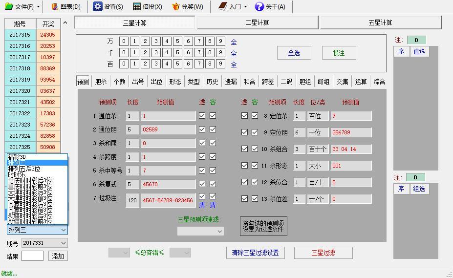 大亨数字彩综合算号器