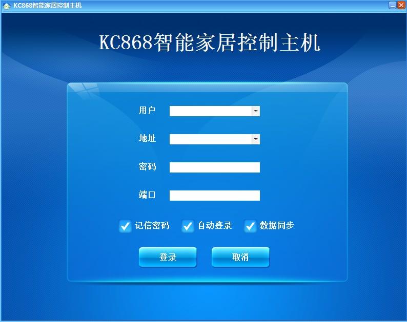 晶控KC868智能家居控制系统软件