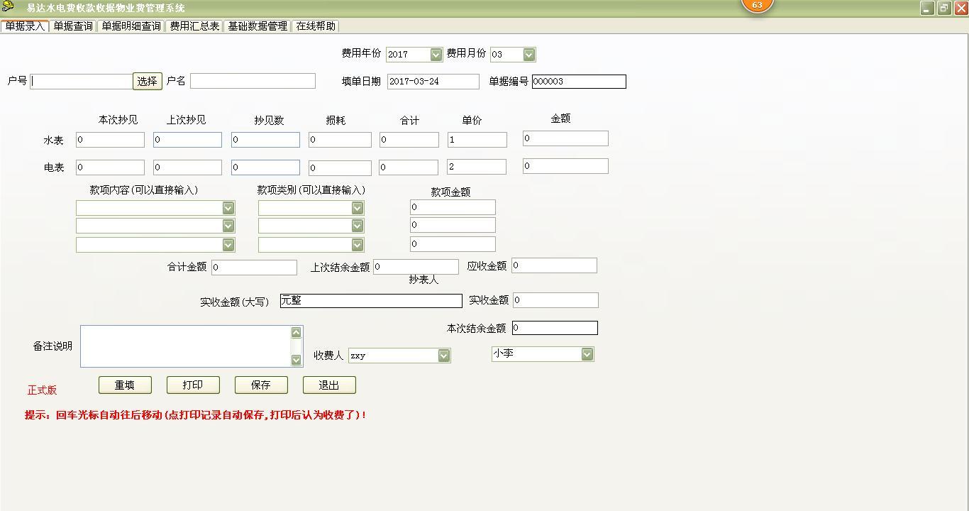 易达物业水费电费收据打印软件 综合版
