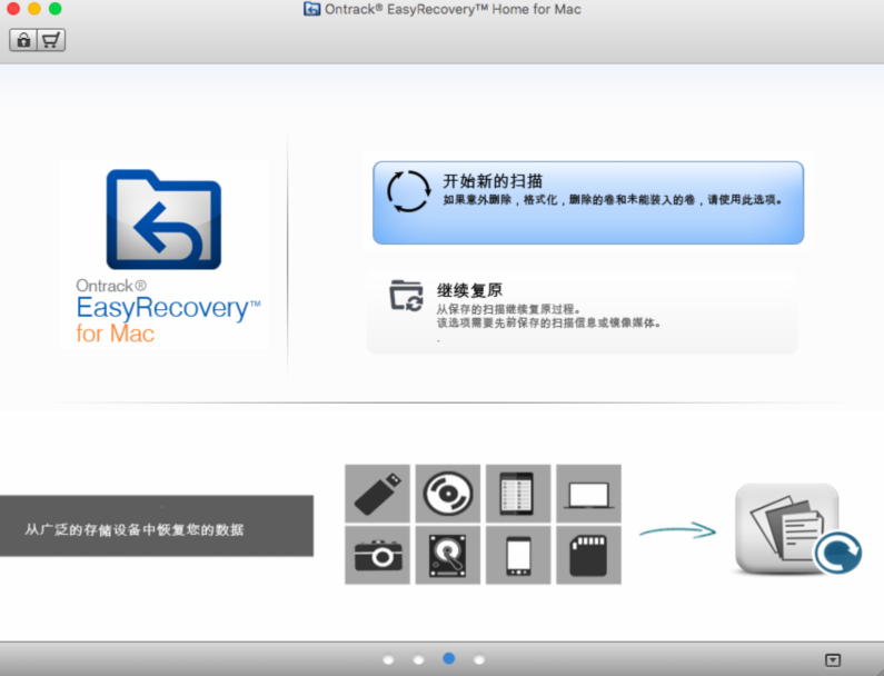 EasyRecovery12-Technician Mac数据恢复软件