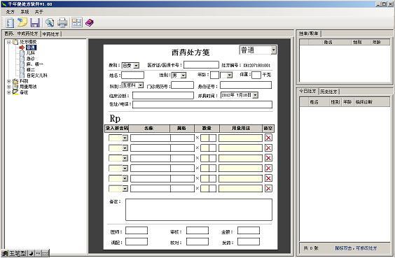 千年健门诊病历处方管理系统软件
