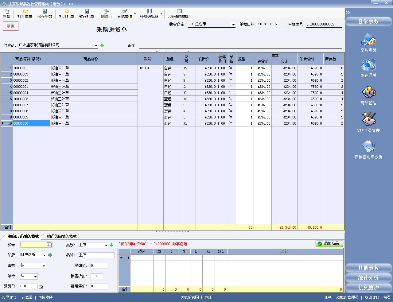 店家乐服装连锁管理软件网络版