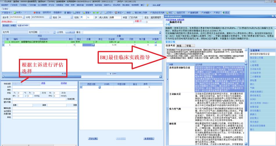 行心HIS系统SaaS云医院信息管理系统