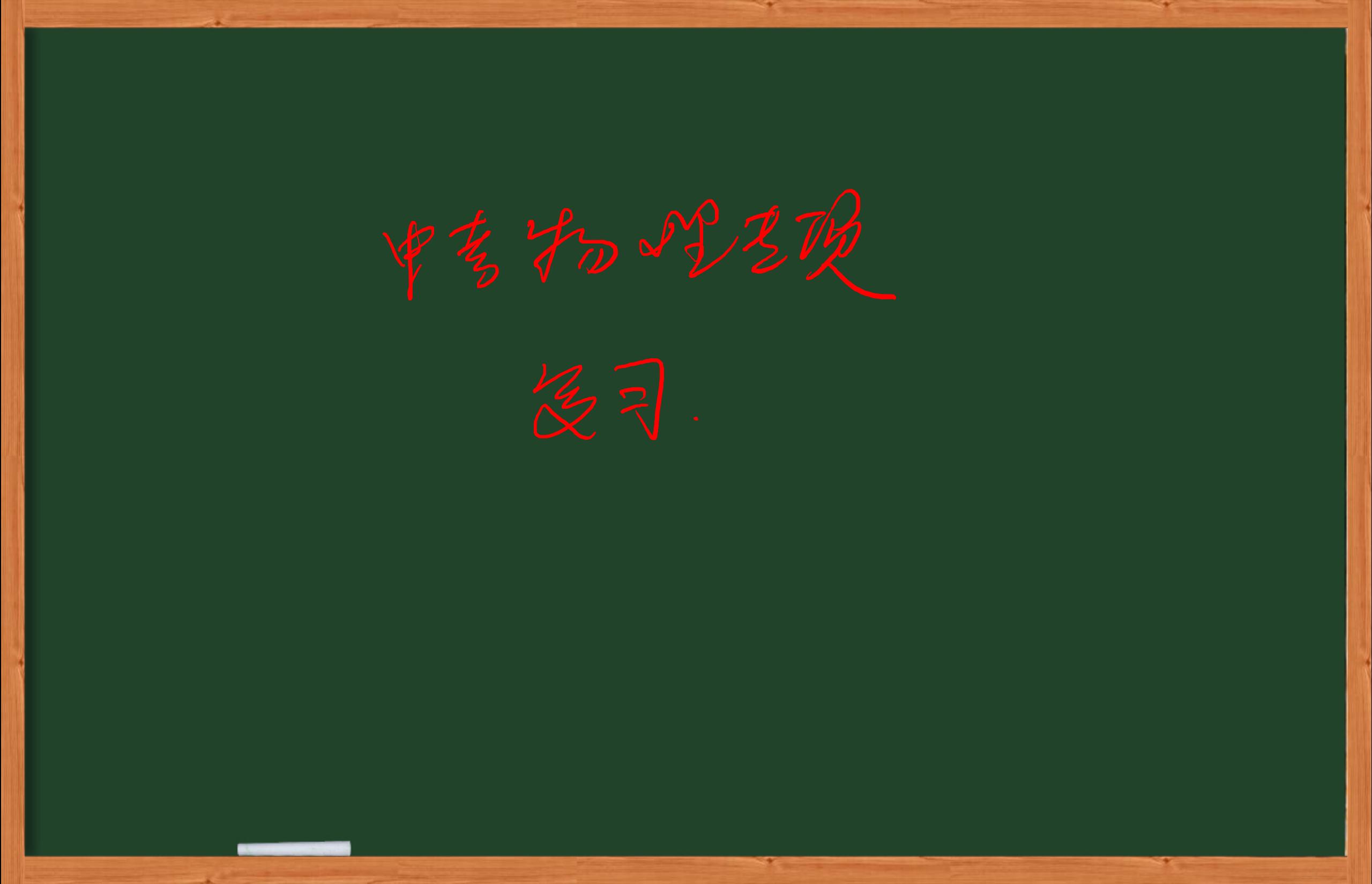 初中物理-内能 内能的利用-虎斑教育