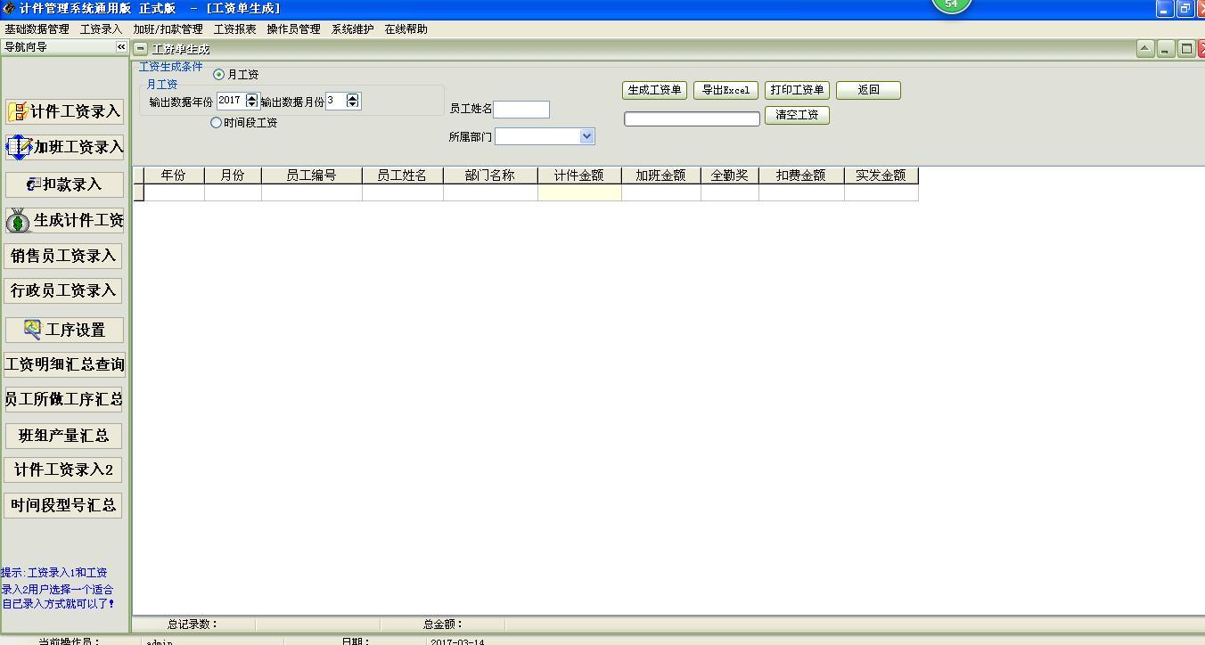 内衣生产计件工资管理系统软件