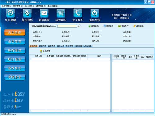 领智美发行业管理软件