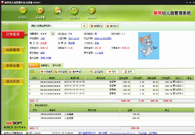 美萍幼儿园管理软件