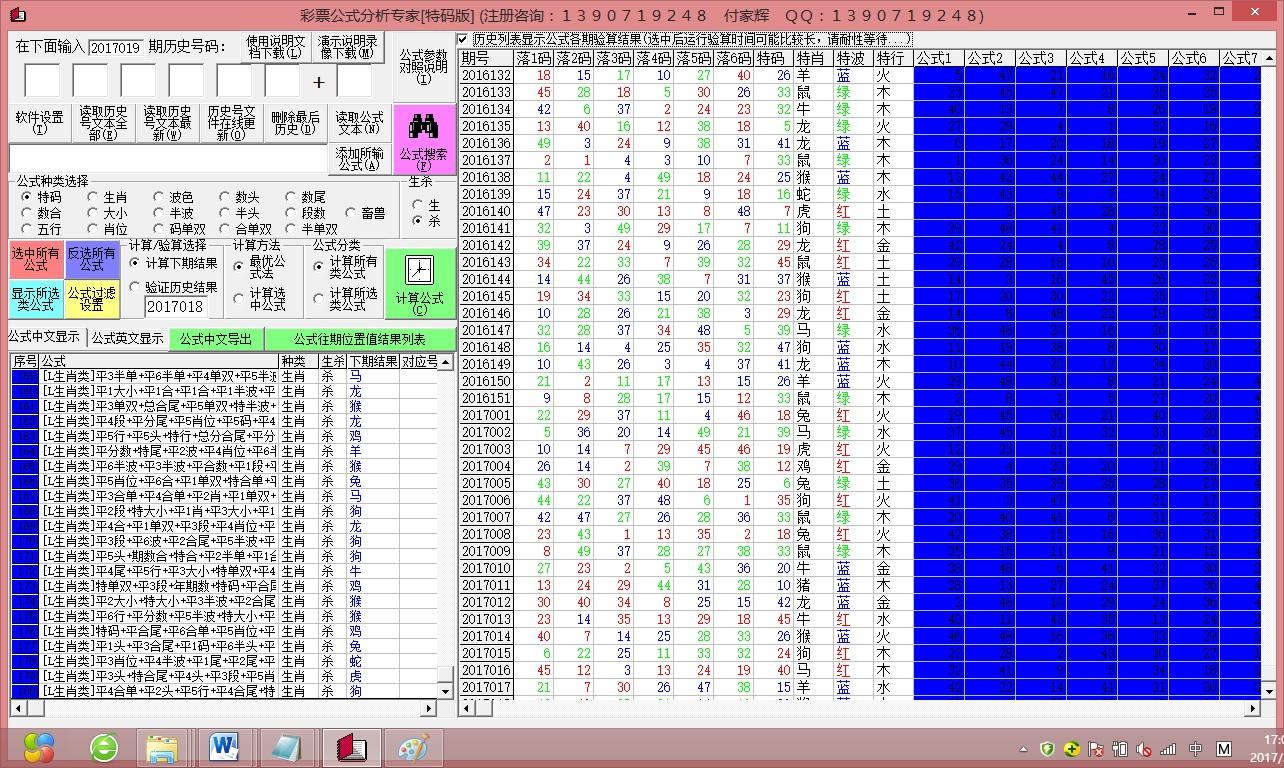 彩票公式超级计算分析专家