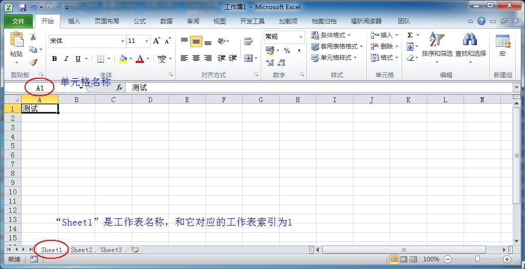 BrzcExcel文件批量修改工具