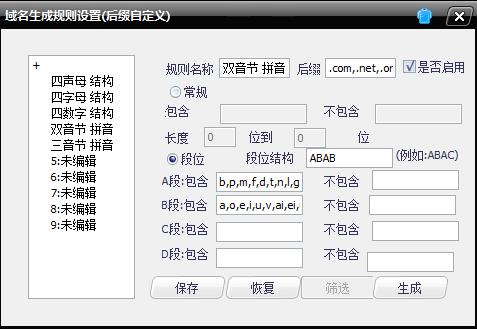 铭美未注册域名批量快查软件