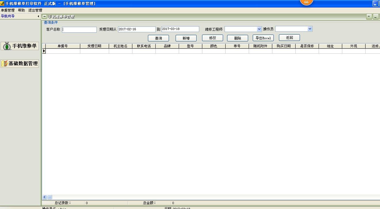 通用手机维修单打印软件网络版