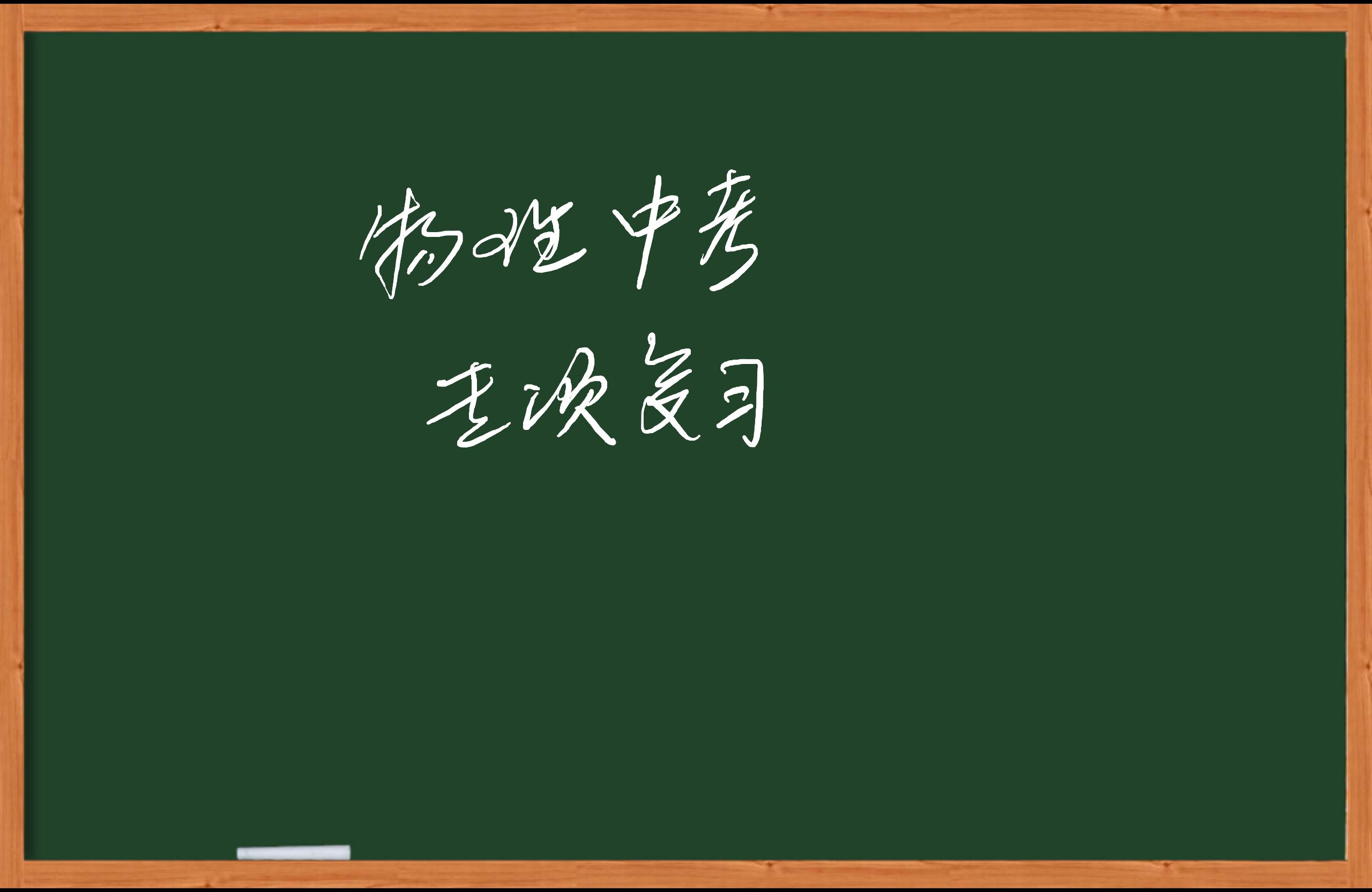 初中物理-压强-虎斑教育